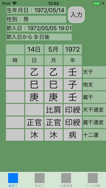 f:id:aoimotoki:20180407134148p:plain