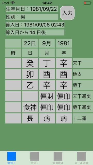 f:id:aoimotoki:20180416152657p:plain
