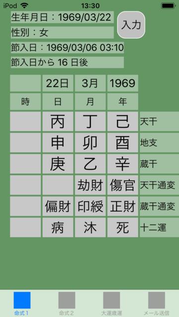 f:id:aoimotoki:20180420144020p:plain