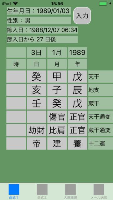 f:id:aoimotoki:20180504155927p:plain