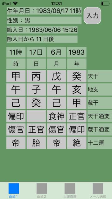 f:id:aoimotoki:20180506133247p:plain