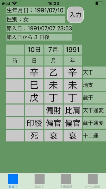 f:id:aoimotoki:20180507165826p:plain