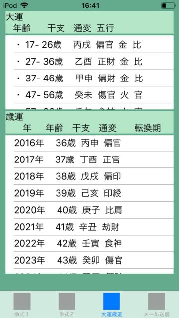 f:id:aoimotoki:20180520164320p:plain