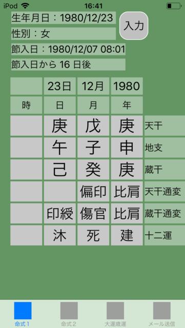 f:id:aoimotoki:20180520164325p:plain