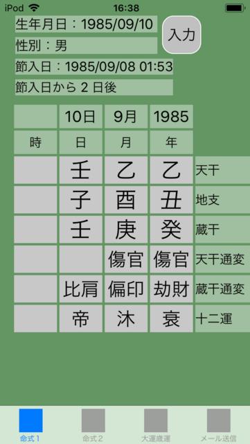 f:id:aoimotoki:20180522164223p:plain