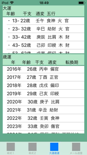 f:id:aoimotoki:20180529185152p:plain