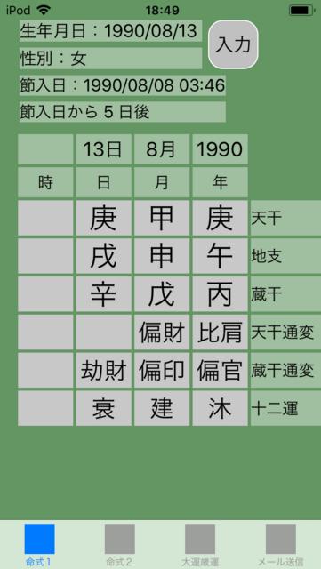 f:id:aoimotoki:20180529185157p:plain