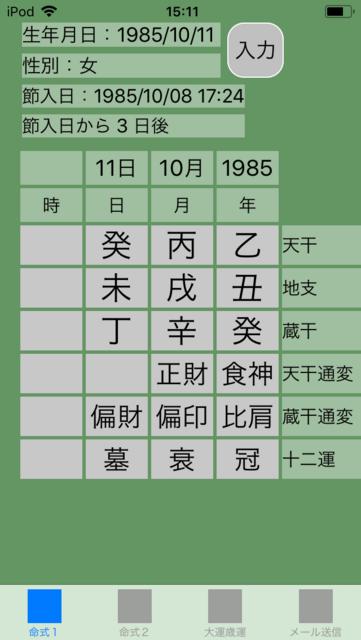 f:id:aoimotoki:20180530151408p:plain