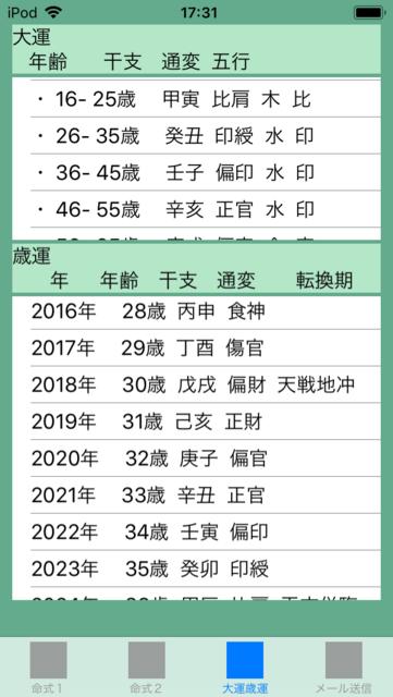 f:id:aoimotoki:20180601182142p:plain