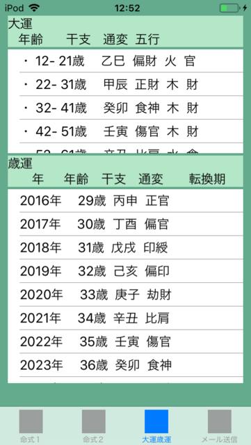 f:id:aoimotoki:20180608153309p:plain