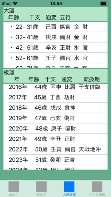 f:id:aoimotoki:20180609190203p:plain