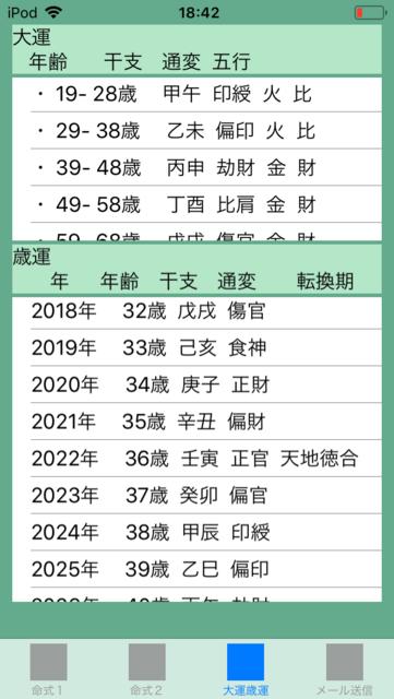 f:id:aoimotoki:20180610185137p:plain