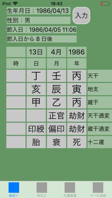 f:id:aoimotoki:20180610185141p:plain