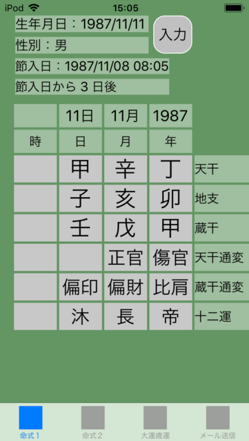 f:id:aoimotoki:20180616150749p:plain