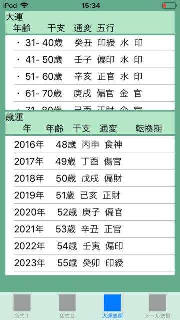 f:id:aoimotoki:20180626160453p:plain
