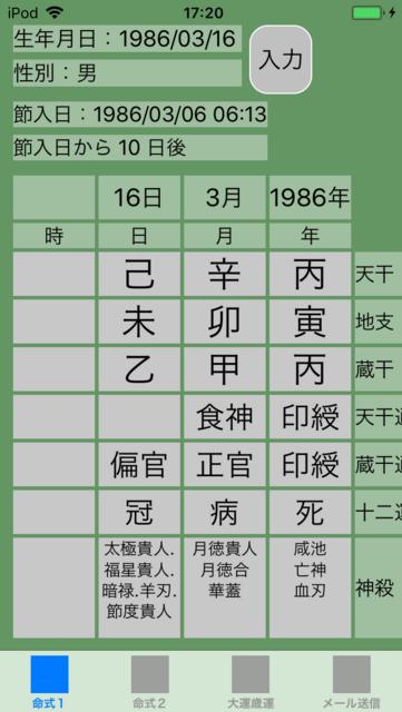 f:id:aoimotoki:20180703172843p:plain