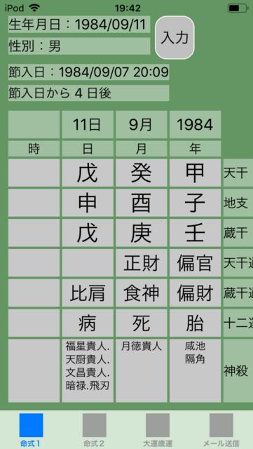 f:id:aoimotoki:20180703194432p:plain