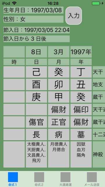f:id:aoimotoki:20180709163206p:plain