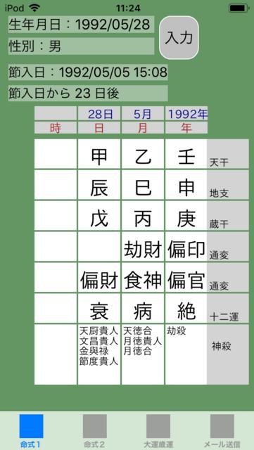 f:id:aoimotoki:20180713155503p:plain