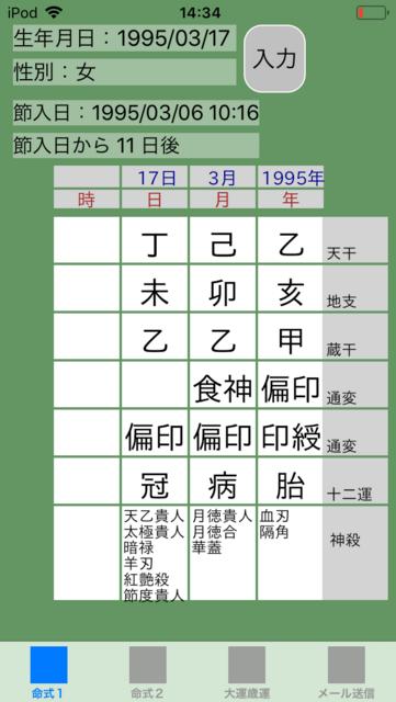 f:id:aoimotoki:20180723144133p:plain