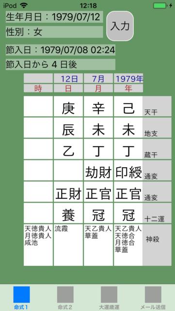 f:id:aoimotoki:20180727151408p:plain