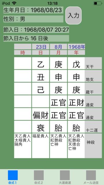 f:id:aoimotoki:20180729162628p:plain