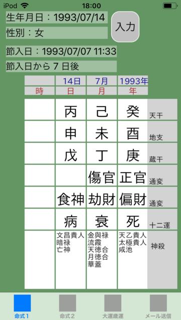 f:id:aoimotoki:20180731183417p:plain