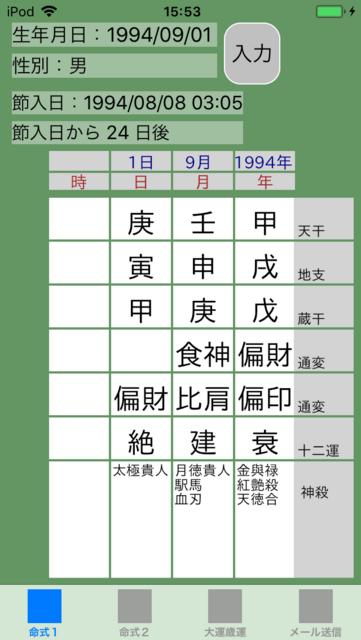 f:id:aoimotoki:20180806155616p:plain