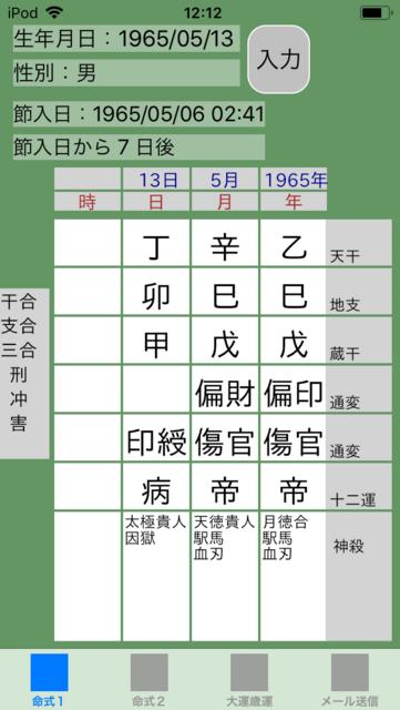 f:id:aoimotoki:20180810121648p:plain