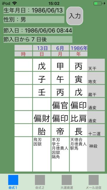 f:id:aoimotoki:20180813150542p:plain