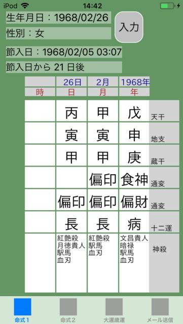 f:id:aoimotoki:20180817144616p:plain