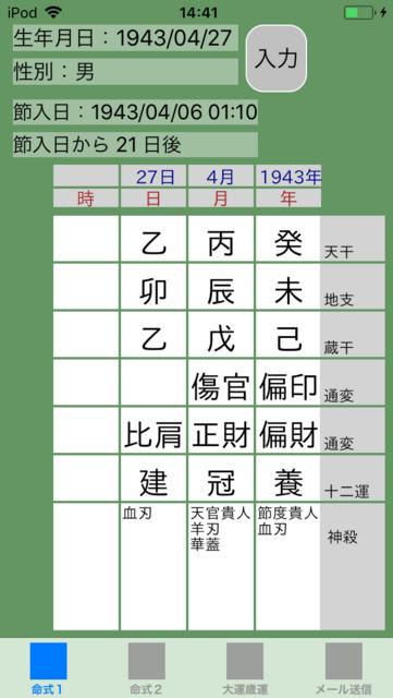 f:id:aoimotoki:20180817144623p:plain