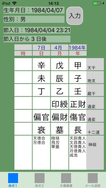 f:id:aoimotoki:20180821141450p:plain