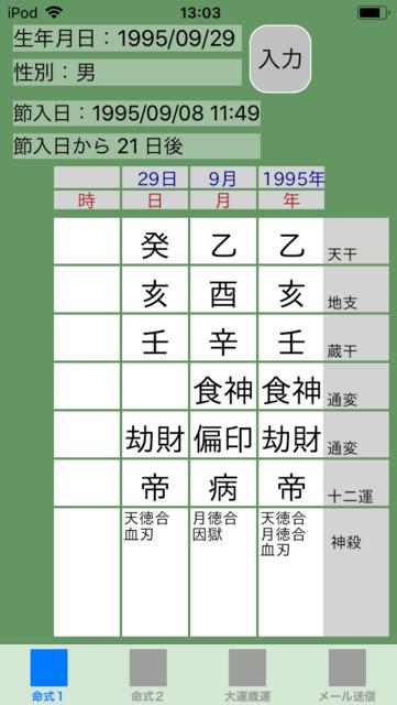 f:id:aoimotoki:20180824140640p:plain