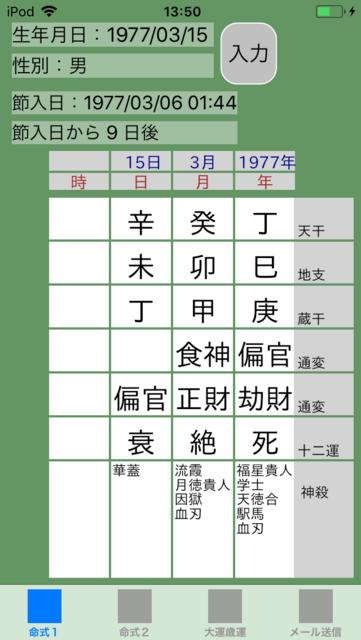 f:id:aoimotoki:20180828141646p:plain