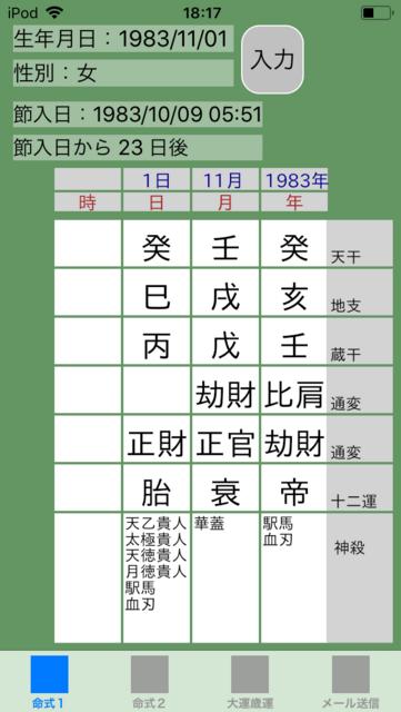 f:id:aoimotoki:20180828181944p:plain