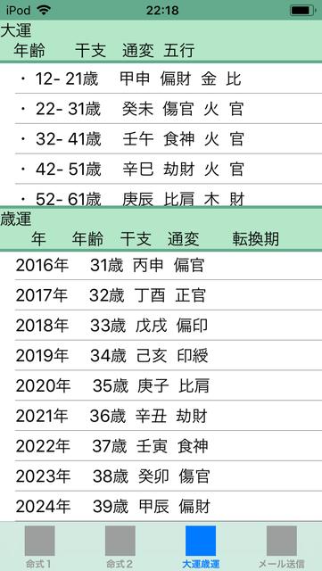 f:id:aoimotoki:20180829224503p:plain