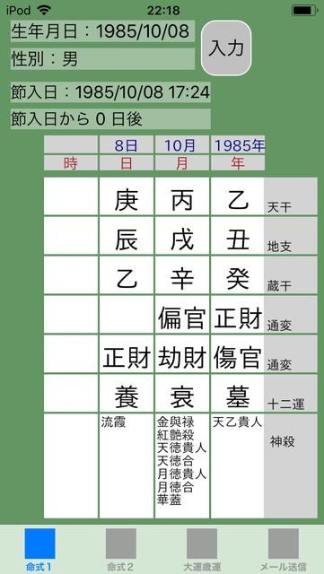 f:id:aoimotoki:20180829224506p:plain