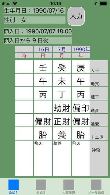 f:id:aoimotoki:20180831120036p:plain