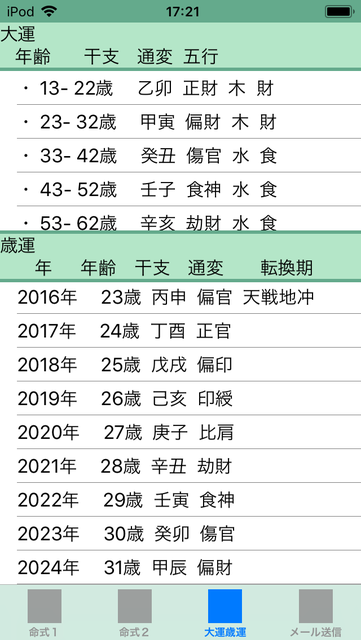 f:id:aoimotoki:20180909185140p:plain