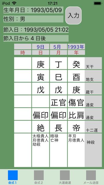 f:id:aoimotoki:20180909185142p:plain