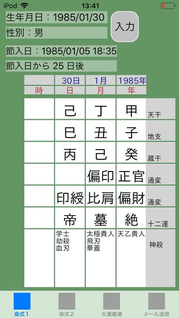 f:id:aoimotoki:20180910134401p:plain