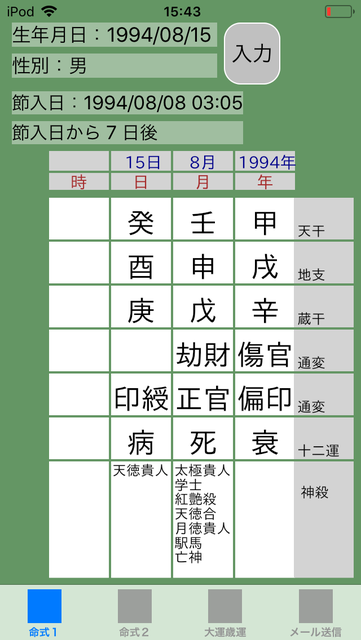 f:id:aoimotoki:20180911160232p:plain