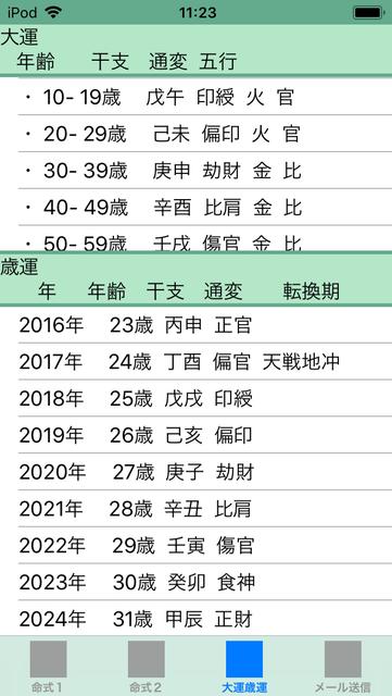 f:id:aoimotoki:20180915121218p:plain