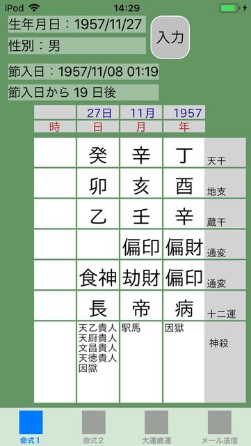 f:id:aoimotoki:20180921143148p:plain