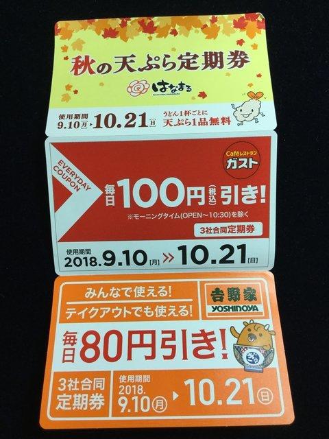 f:id:aoimotoki:20180922184346j:plain