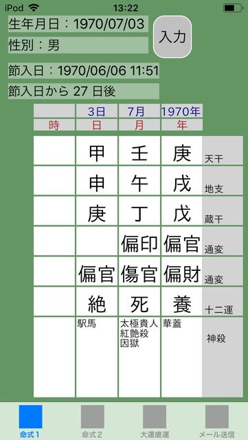 f:id:aoimotoki:20180928161444p:plain