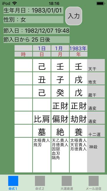 f:id:aoimotoki:20181001181943p:plain