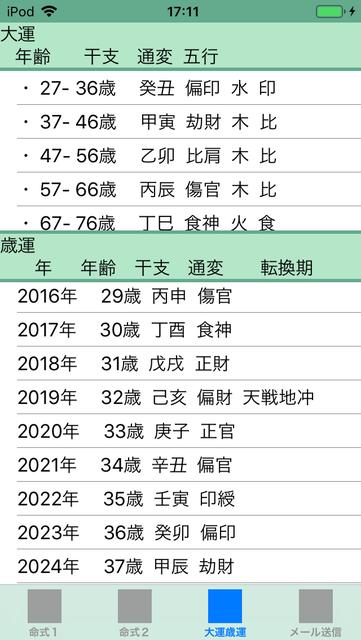 f:id:aoimotoki:20181002171405p:plain