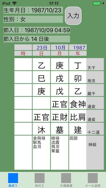 f:id:aoimotoki:20181002171408p:plain